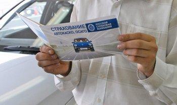 Тарифы на страхование автомобилей снова возрастут