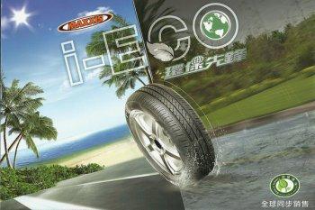 Компания Maxxis выпускает новые шины I-ECO